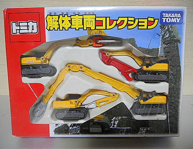 トミカ 解体車両 コレクション
