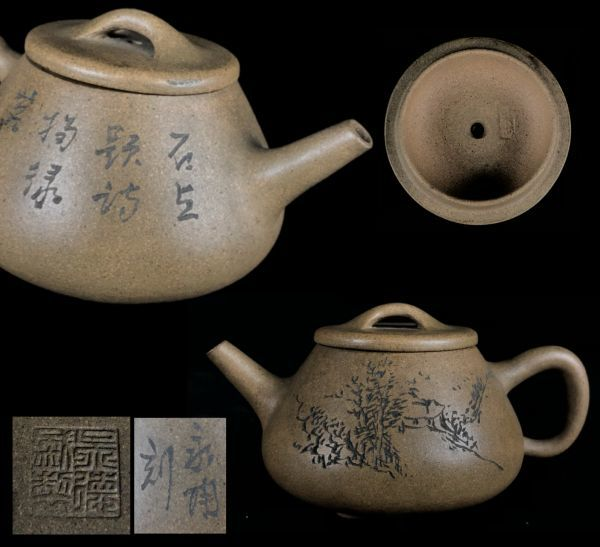 【樂】 煎茶道具 唐物 白泥 三足急須 呉徳盛製 漢詩彫 朱泥 時代品