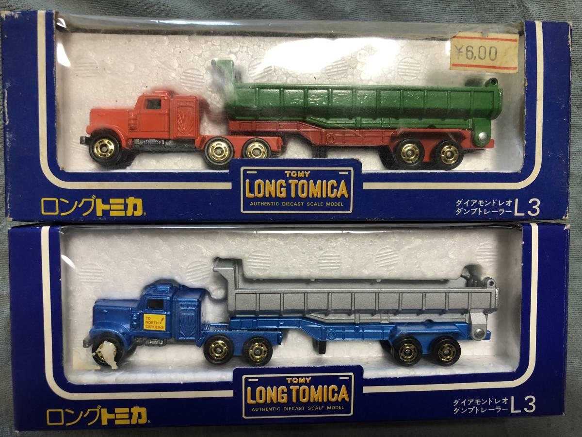 トミカ ロングトミカ L3 ダイアモンドレオ ダンプトレーラー 2台セット