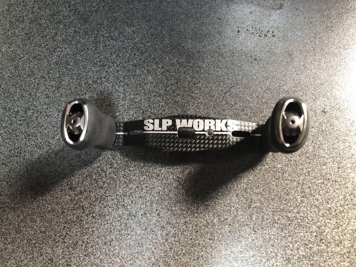 ★美品!SLPワークスカーボンクランクハンドル80mm★
