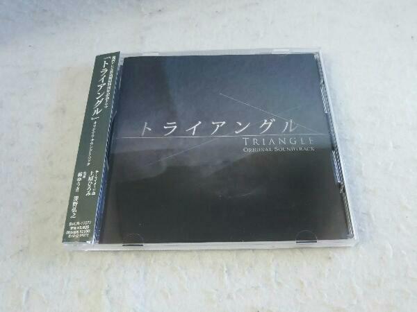 上原ひろみ/澤野弘之/林ゆうき CD トライアングル オリジナル・サウンドトラック