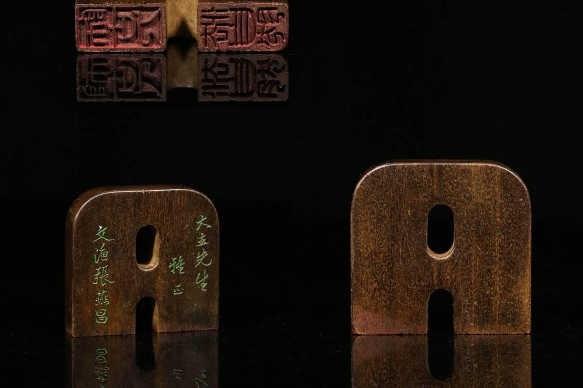 ◆宮崎古物店◆【古美術】【渡来】古珍材彫『両面在銘印鑑』手彫 清朝期 時代物 根付 擺件 5.2x4.9x1.2センチ