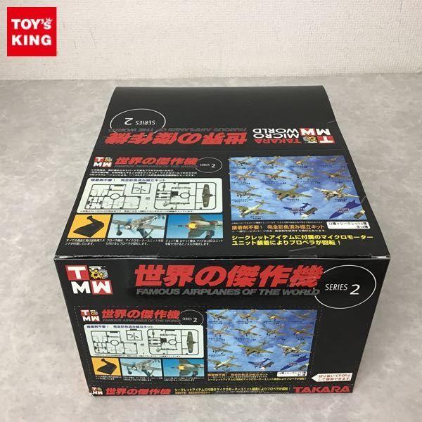1円~ 未開封 タカラトミー TMW 世界の傑作機2 1BOX