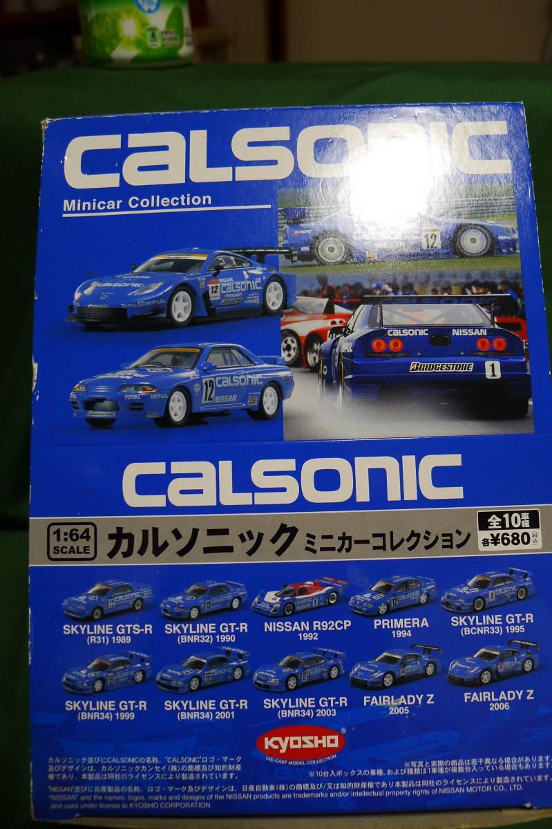 京商1/64 カルソニック ミニカー10台セット