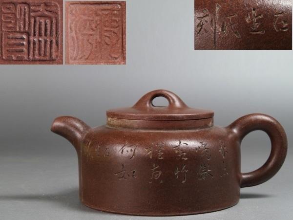 蔵出/時代煎茶/中国古玩宜興紫砂名人作/底在款漢詩刻朱泥急須