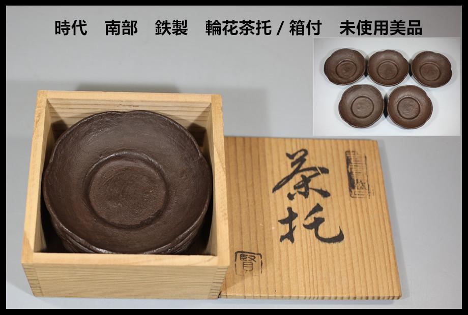 時代 南部 鉄製 輪花茶托/箱付 未使用美品^-^!T0096