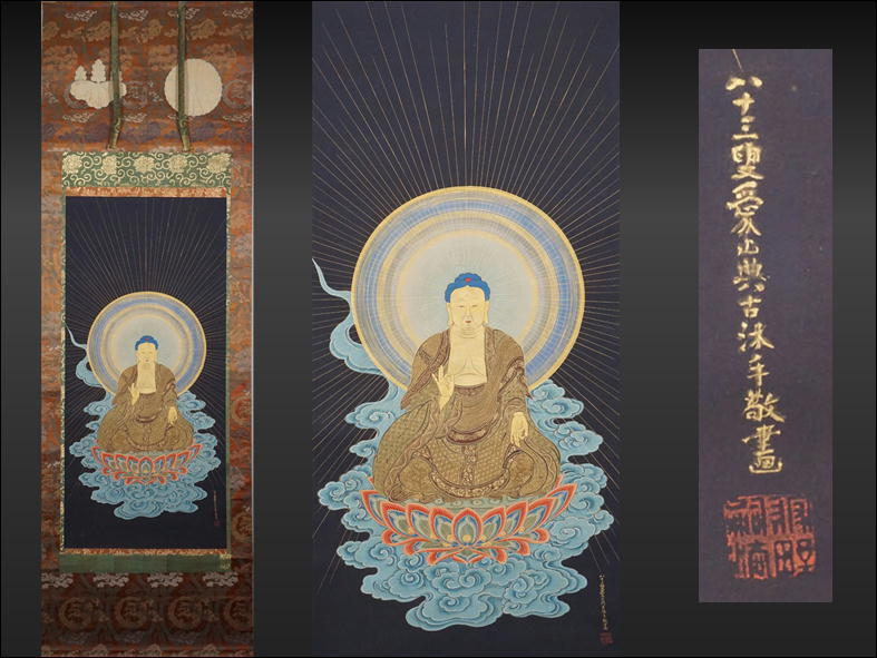 (g395)愛山画 「阿弥陀尊像」 紺紙金泥 紙本肉筆 桐菊文刺繍表具 掛軸 元箱 仏画 仏教美術