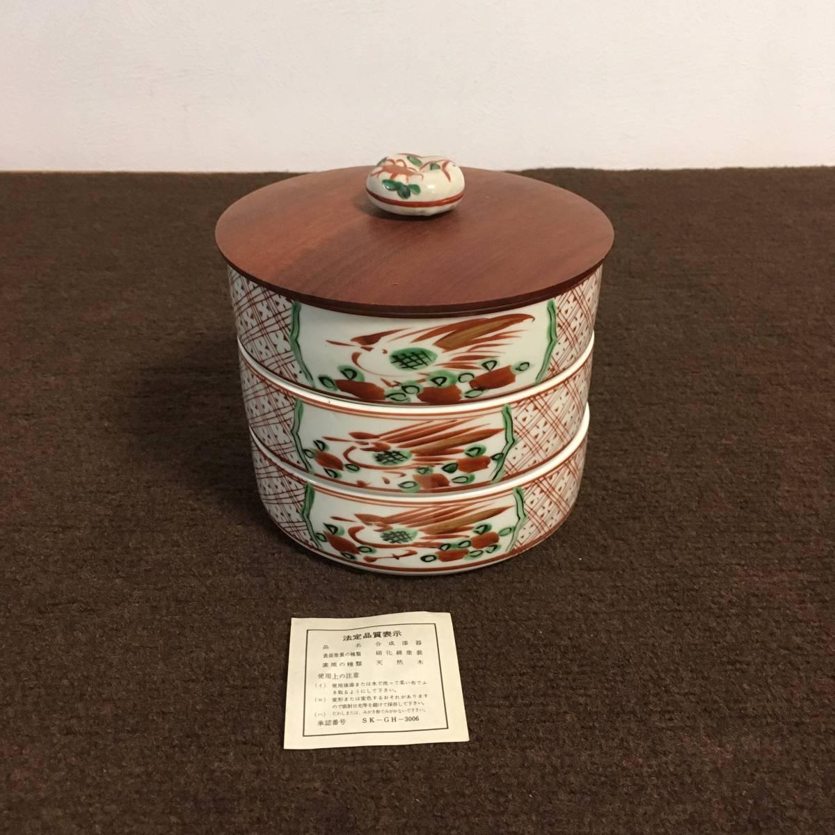 J034-b 陶器製 三段重