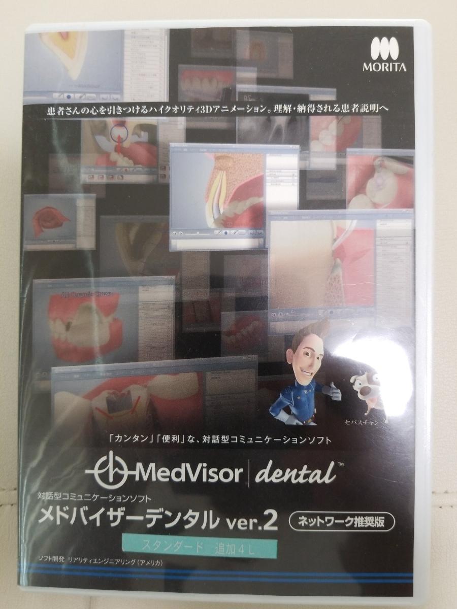 歯科 DVD メドバイザーデンタルver2