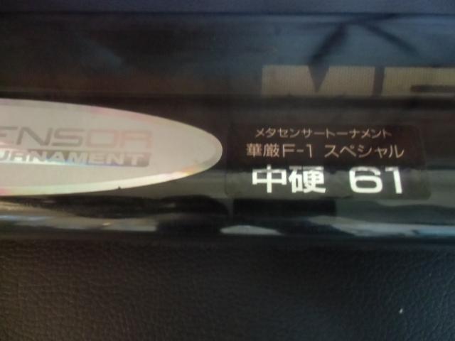 ★ダイワMetasensorTOURNAMENT華厳F-1スペシャル61★49-53-57-61★
