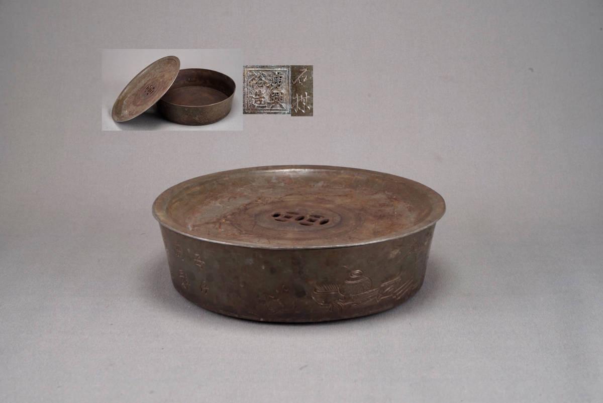 錫製 壺承 茶盤 漢詩 石楳 在銘 煎茶道具