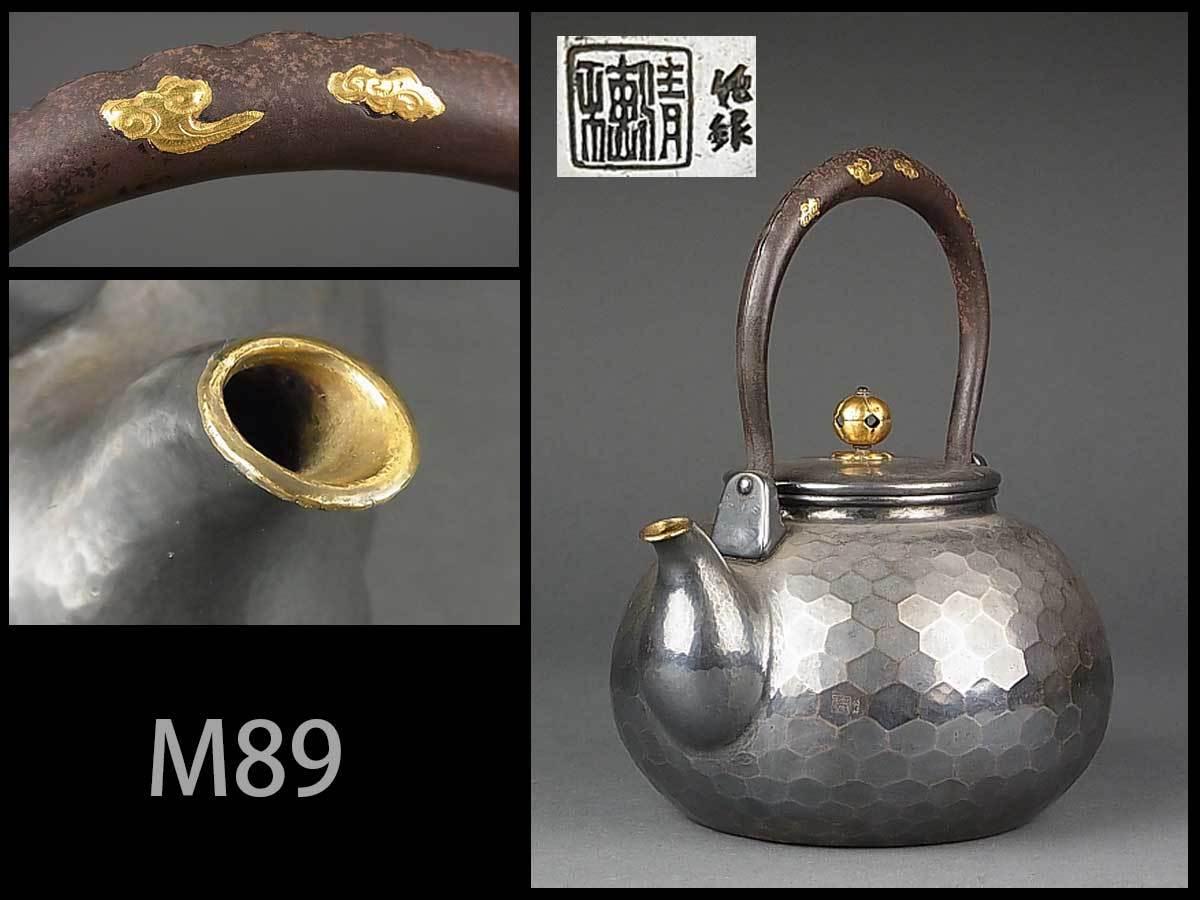 M89☆時代煎茶道具 金工師本間清穂製 鉄地金象嵌弦口打出湯沸 1,220g 箱付/銀瓶急須